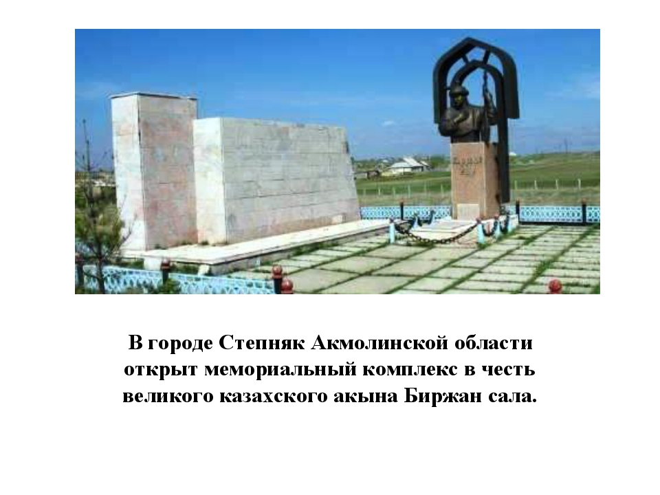 В городе Степняк Акмолинской области открыт мемориальный комплекс вчесть вел...