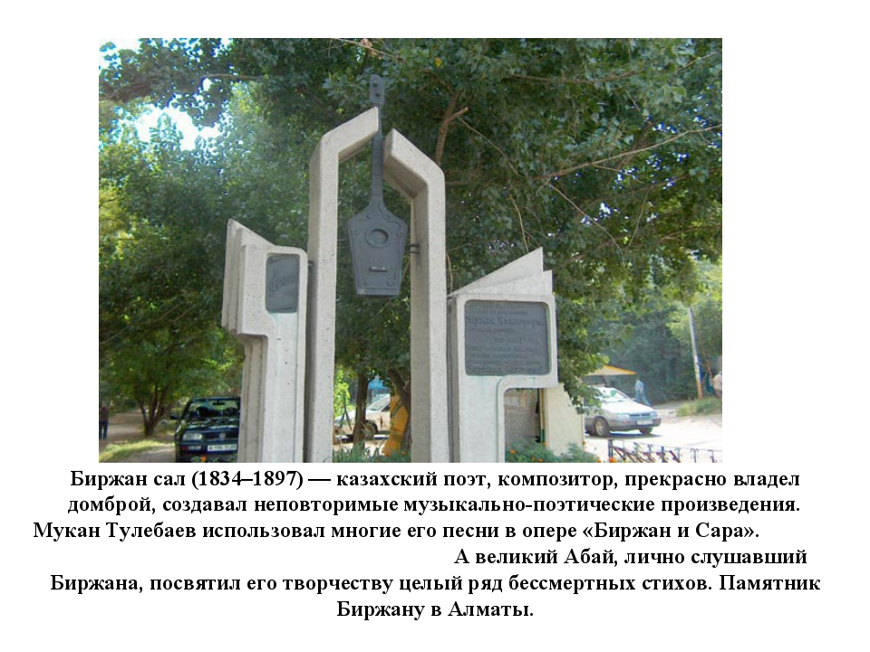 Биржан сал (1834–1897) — казахский поэт, композитор, прекрасно владел домброй...