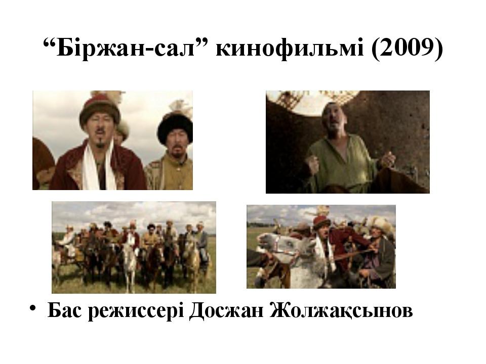 """""""Біржан-сал"""" кинофильмі (2009) Бас режиссері Досжан Жолжақсынов"""