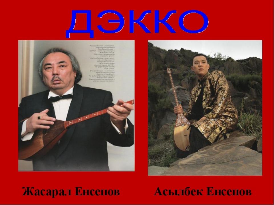 Жасарал Енсепов Асылбек Енсепов