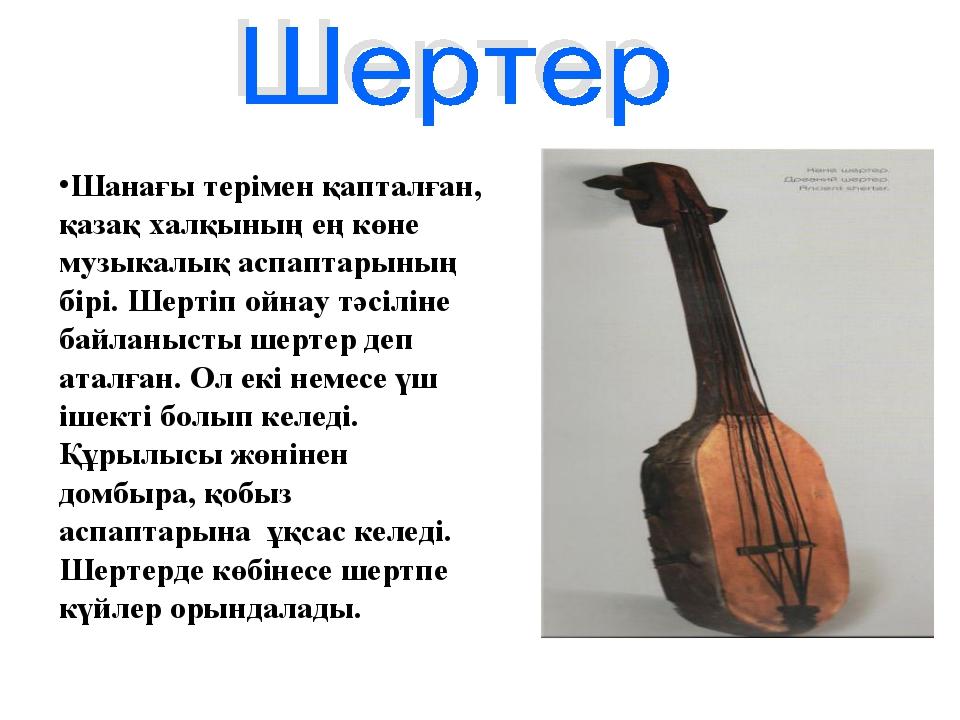 Шанағы терімен қапталған, қазақ халқының ең көне музыкалық аспаптарының бірі....
