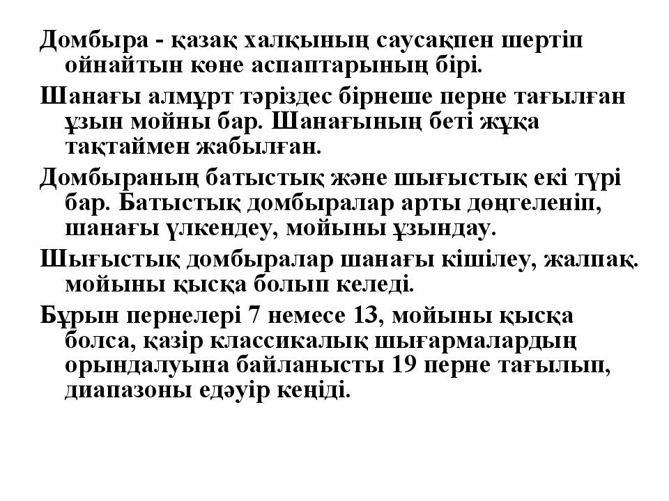 Домбыра - қазақ халқының саусақпен шертіп ойнайтын көне аспаптарының бірі. Ша...