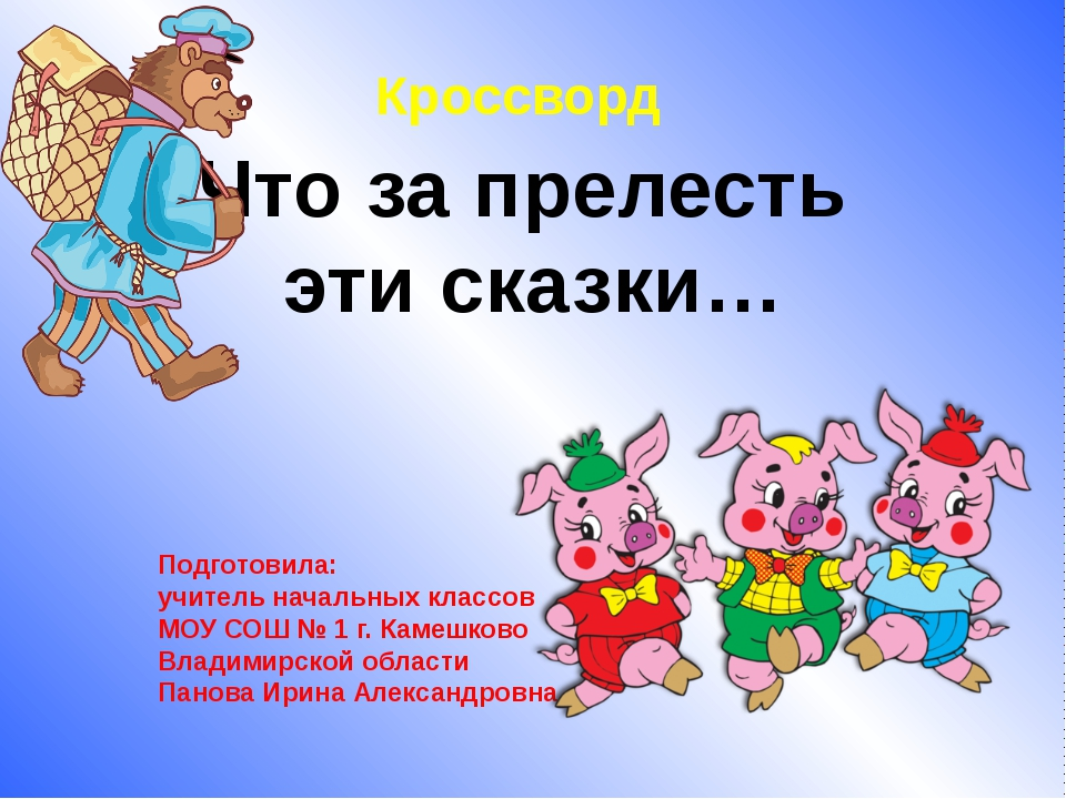 Что за прелесть эти сказки… Подготовила: учитель начальных классов МОУ СОШ №...