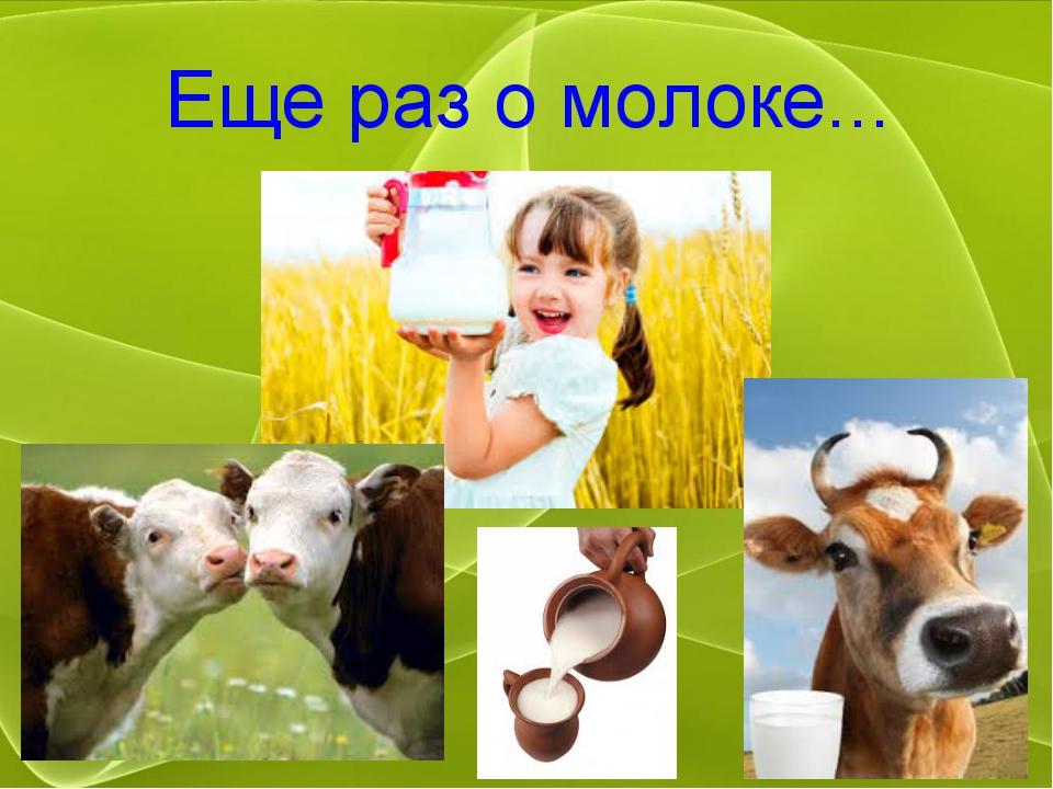 Еще раз о молоке...