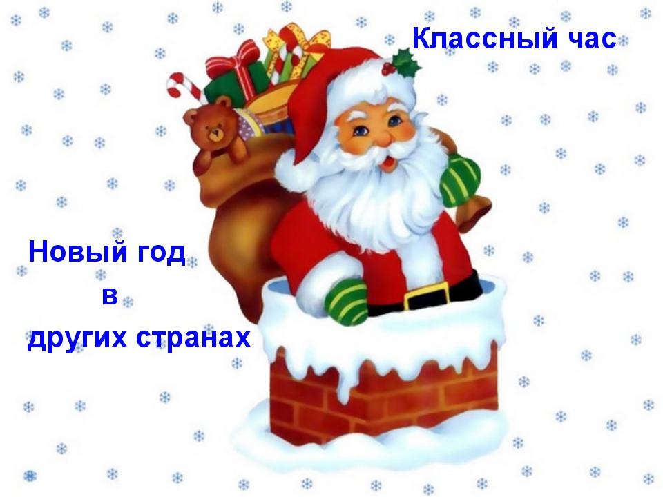 Классный час Новый год в других странах