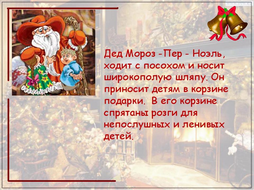 Дед Мороз -Пер - Ноэль, ходит с посохом и носит широкополую шляпу. Он приноси...