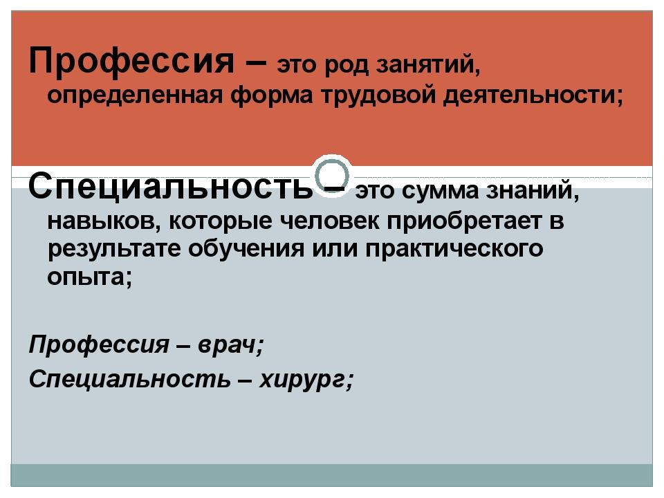Профессия – это род занятий, определенная форма трудовой деятельности; Специа...