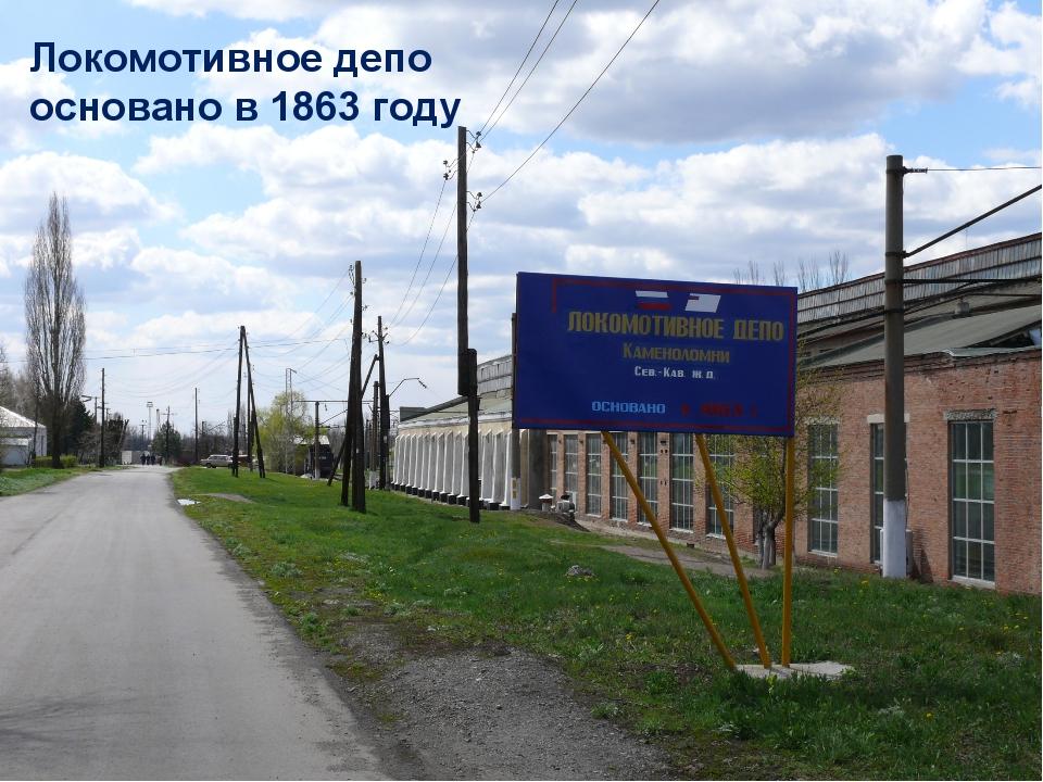 Локомотивное депо основано в 1863 году
