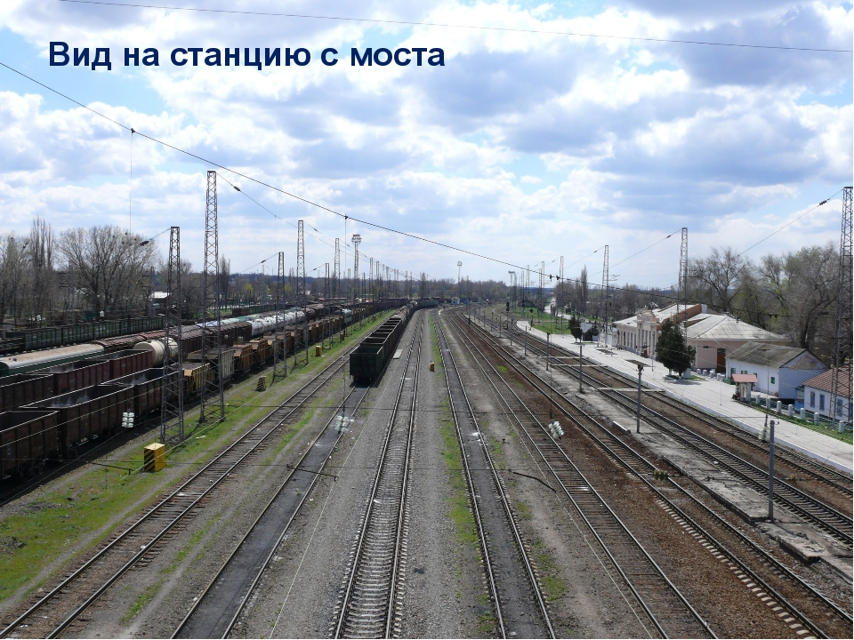 Вид на станцию с моста
