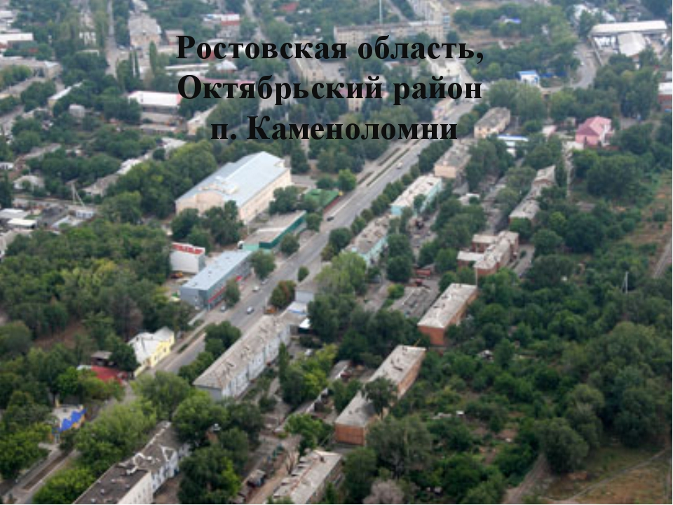 Ростовская область, Октябрьский район п. Каменоломни
