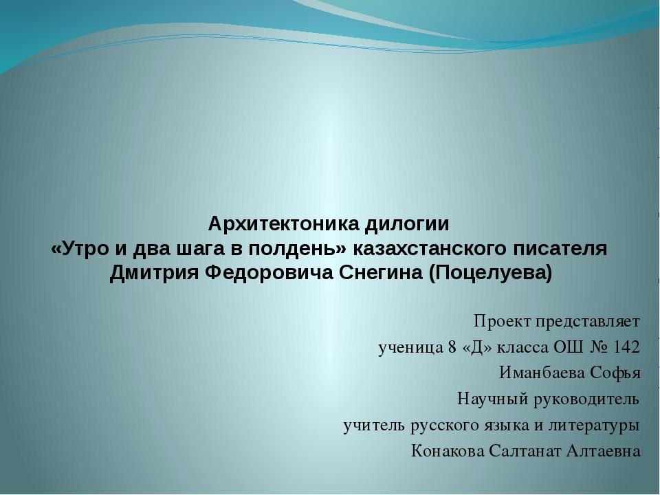 Архитектоника дилогии «Утро и два шага в полдень» казахстанского писателя Дми...