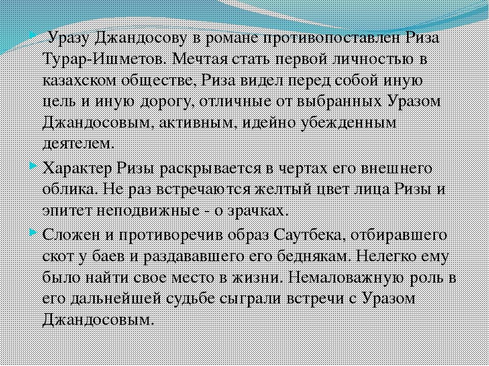 Уразу Джандосову в романе противопоставлен Риза Турар-Ишметов. Мечтая стать...