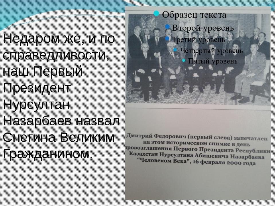 Недаром же, и по справедливости, наш Первый Президент Нурсултан Назарбаев наз...