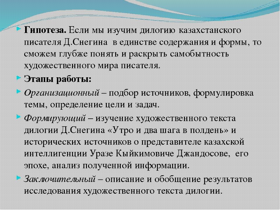 Гипотеза. Если мы изучим дилогию казахстанского писателя Д.Снегина в единстве...
