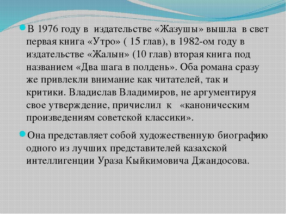 В 1976 году в издательстве «Жазушы» вышла в свет первая книга «Утро» ( 15 гла...