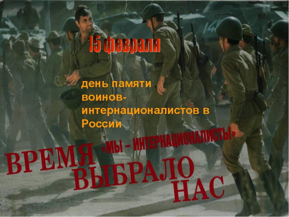 день памяти воинов-интернационалистов в России