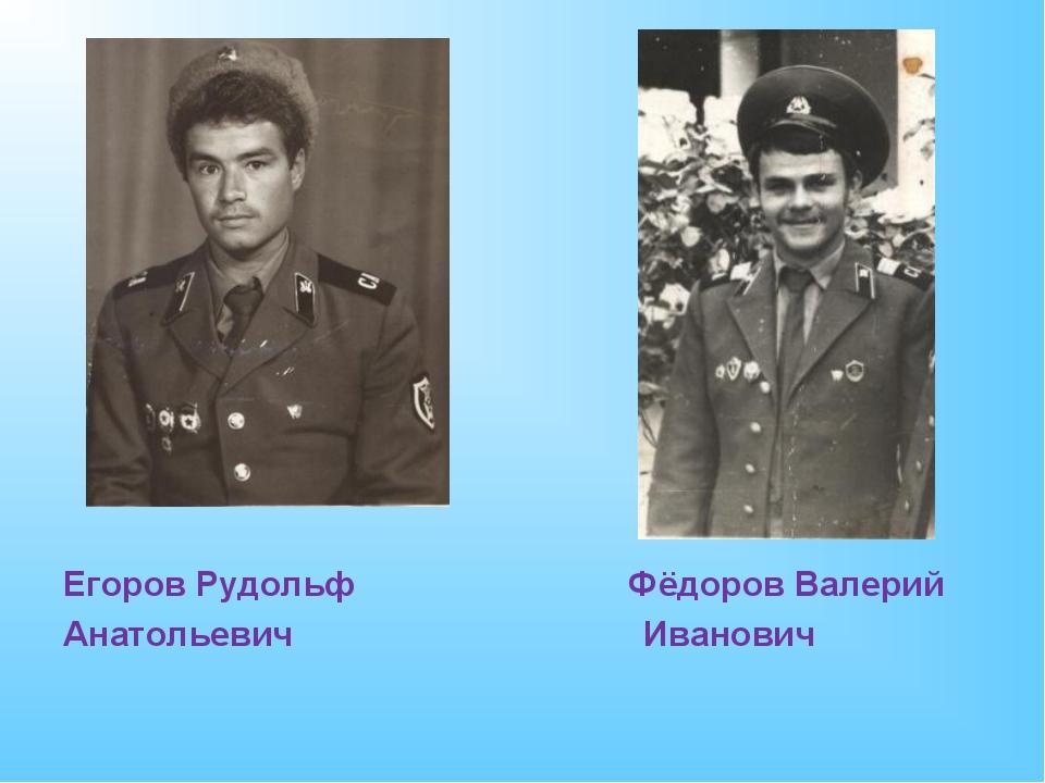 Егоров Рудольф Фёдоров Валерий Анатольевич Иванович