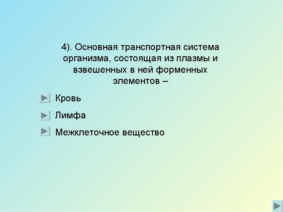 4). Основная транспортная система организма, состоящая из плазмы и взвешенных...