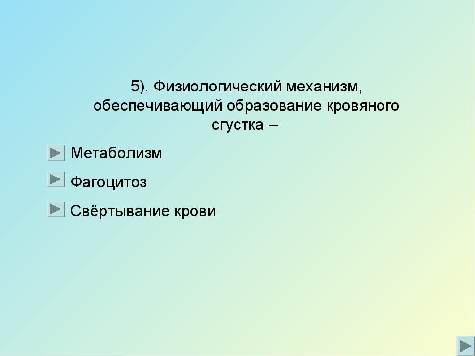 5). Физиологический механизм, обеспечивающий образование кровяного сгустка –...