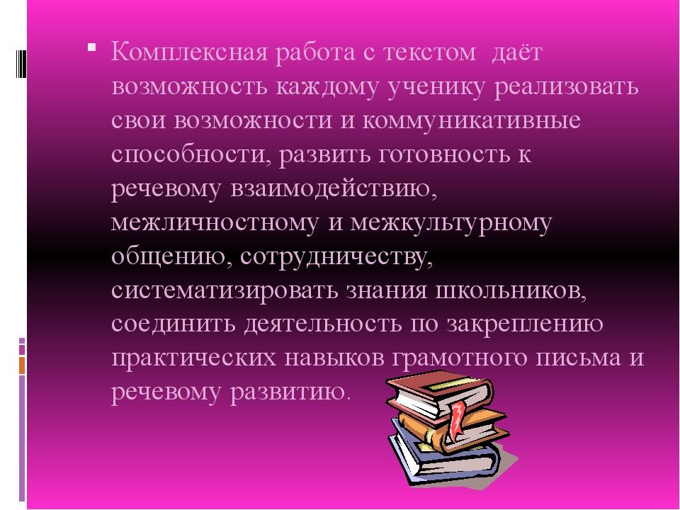 Комплексная работа с текстом даёт возможность каждому ученику реализовать сво...