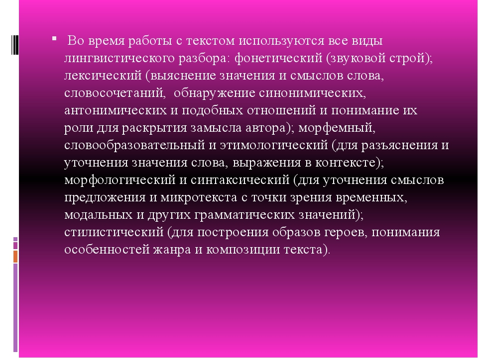 Во время работы с текстом используются все виды лингвистического разбора: фо...