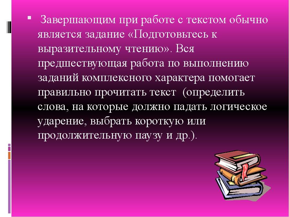 Завершающим при работе с текстом обычно является задание «Подготовьтесь к вы...