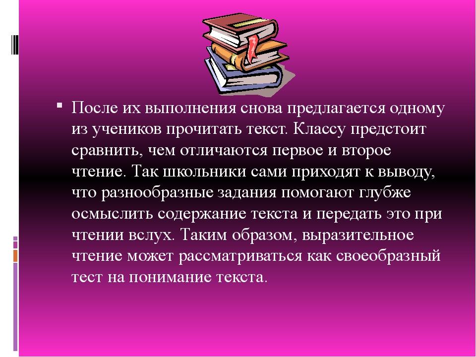 После их выполнения снова предлагается одному из учеников прочитать текст. Кл...