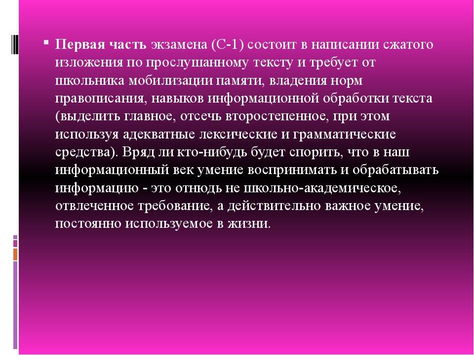Первая частьэкзамена (С-1) состоит в написании сжатого изложения по прослуша...