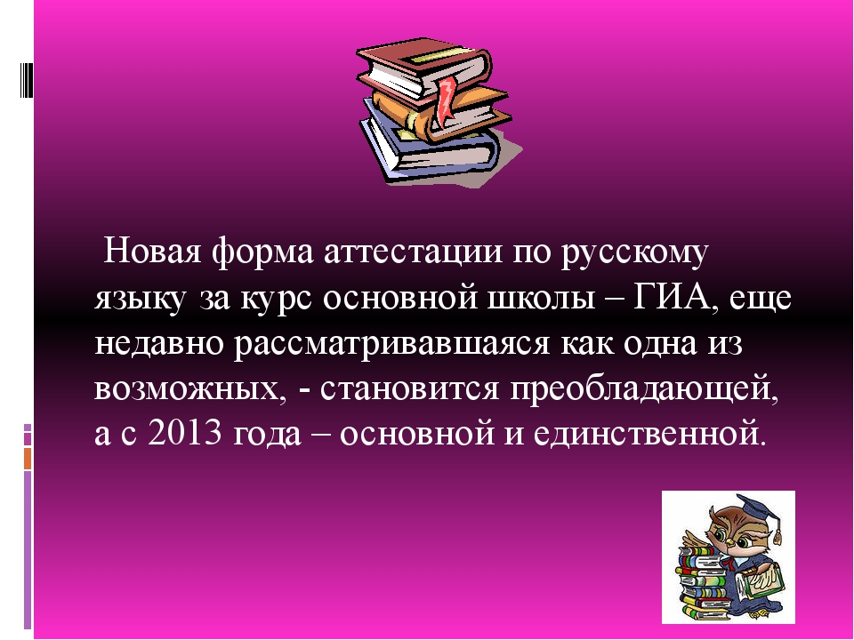 Новая форма аттестации по русскому языку за курс основной школы – ГИА, еще н...