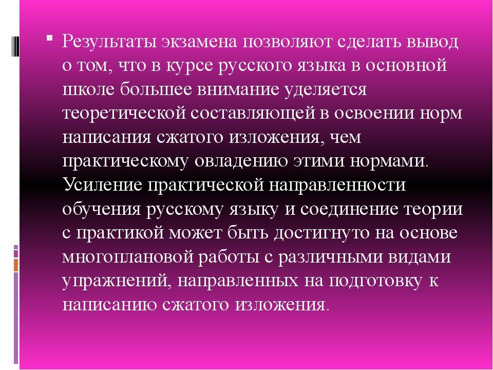 Результаты экзамена позволяют сделать вывод о том, что в курсе русского языка...