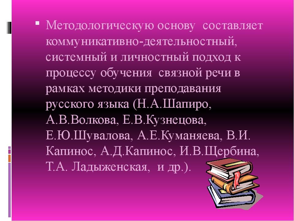Методологическую основу составляет коммуникативно-деятельностный, системный и...