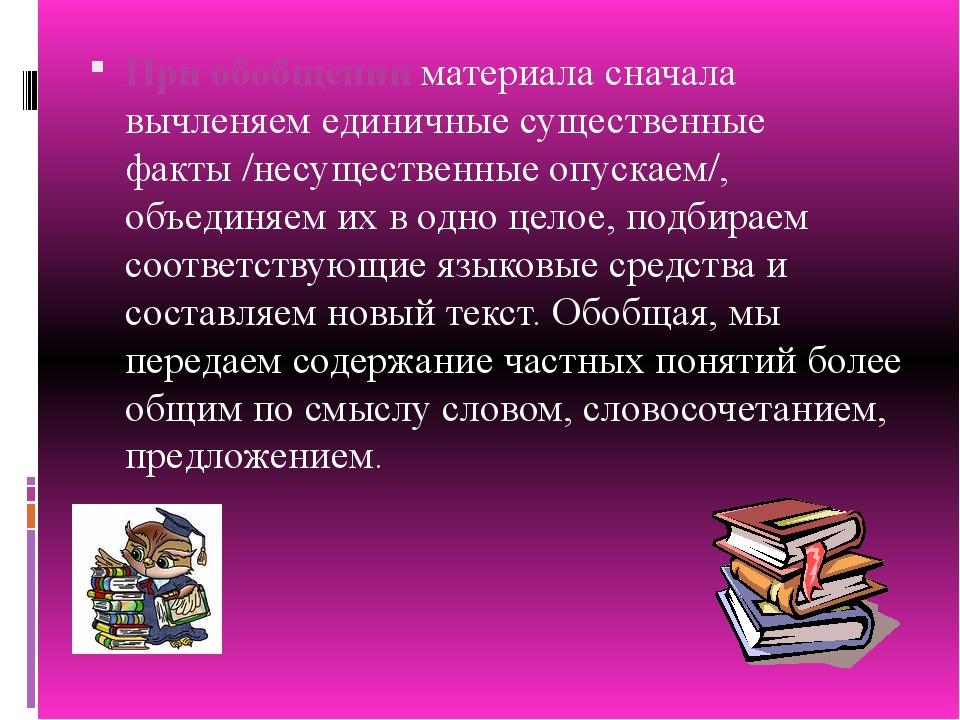 При обобщении материала сначала вычленяем единичные существенные факты /несущ...