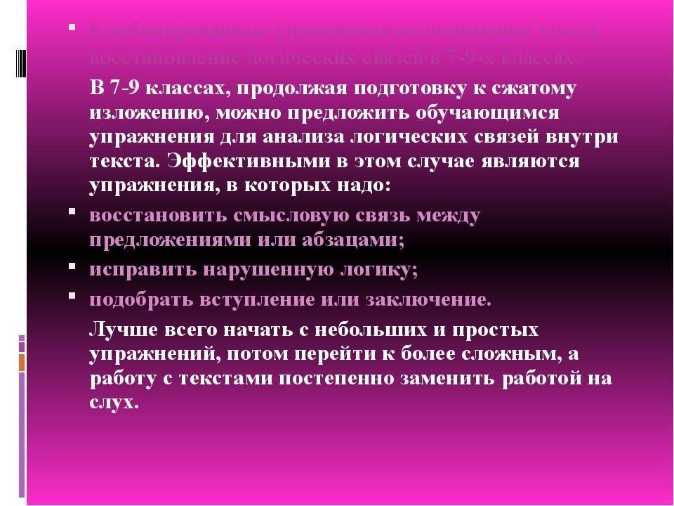 Комбинированные упражнения на понимание текста, восстановление логических свя...