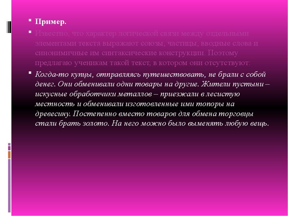 Пример. Известно, что характер логической связи между отдельными элементами т...