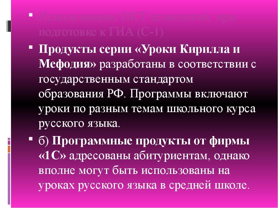 Использование ИКТ технологий при подготовке к ГИА (С-1) Продукты серии «Уроки...
