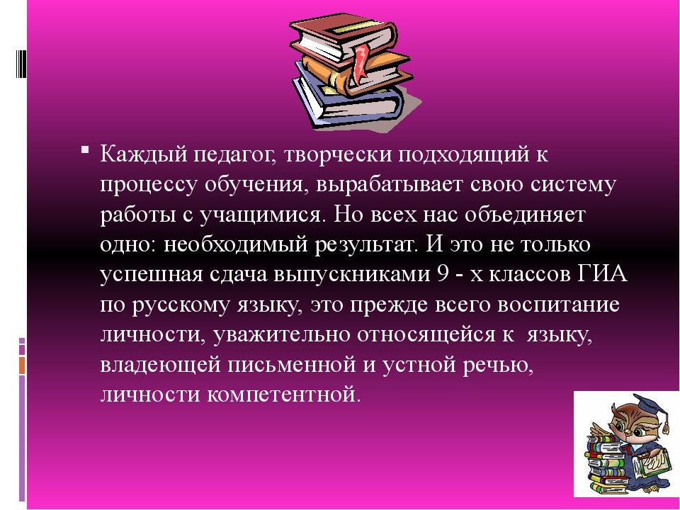 Каждый педагог, творчески подходящий к процессу обучения, вырабатывает свою с...