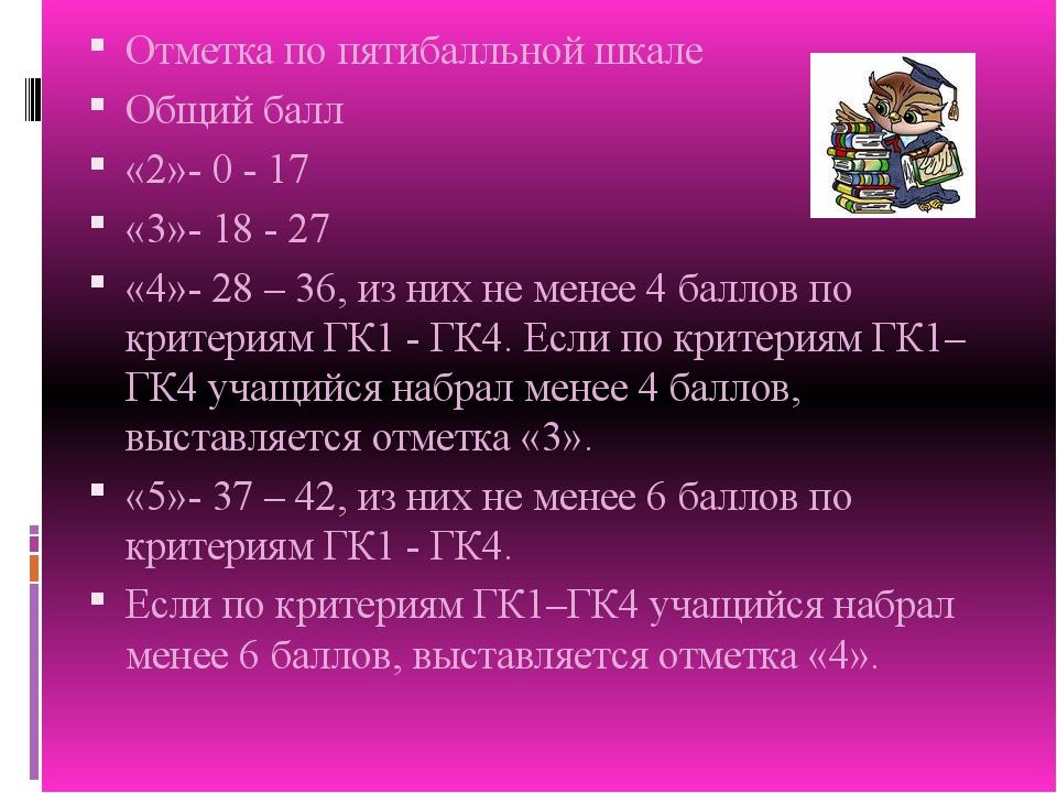 Отметка по пятибалльной шкале Общий балл «2»- 0 - 17 «3»- 18 - 27 «4»- 28 – 3...