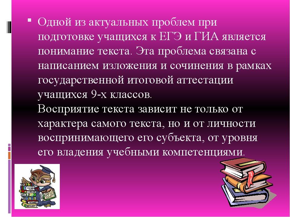 Одной из актуальных проблем при подготовке учащихся к ЕГЭ и ГИА является пони...