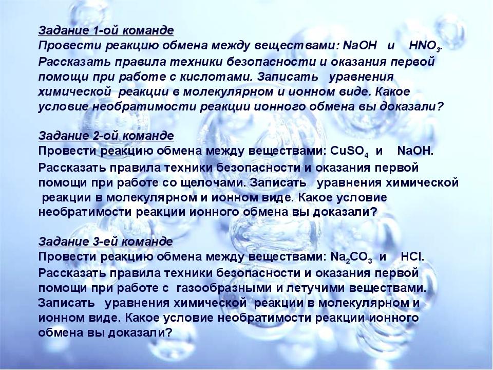 Задание 1-ой команде Провести реакцию обмена между веществами: NaOH и НNO3. Р...