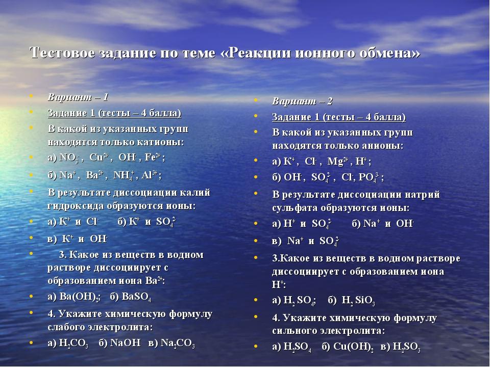 Тестовое задание по теме «Реакции ионного обмена» Вариант – 1 Задание 1 (тест...