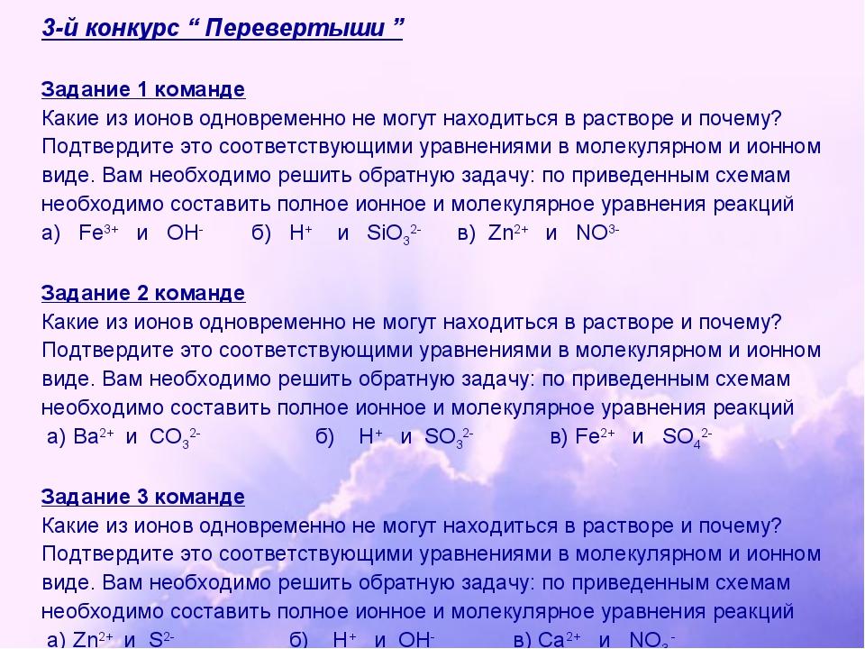 """3-й конкурс """" Перевертыши """" Задание 1 команде Какие из ионов одновременно не..."""