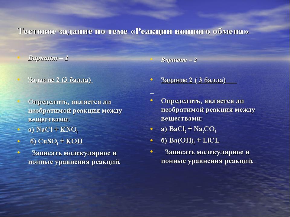 Тестовое задание по теме «Реакции ионного обмена» Вариант – 1 Задание 2 (3 ба...