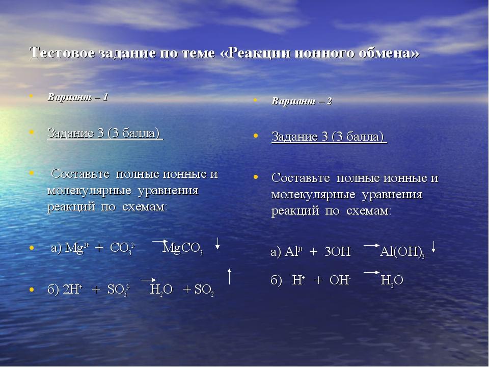 Тестовое задание по теме «Реакции ионного обмена» Вариант – 1 Задание 3 (3 ба...