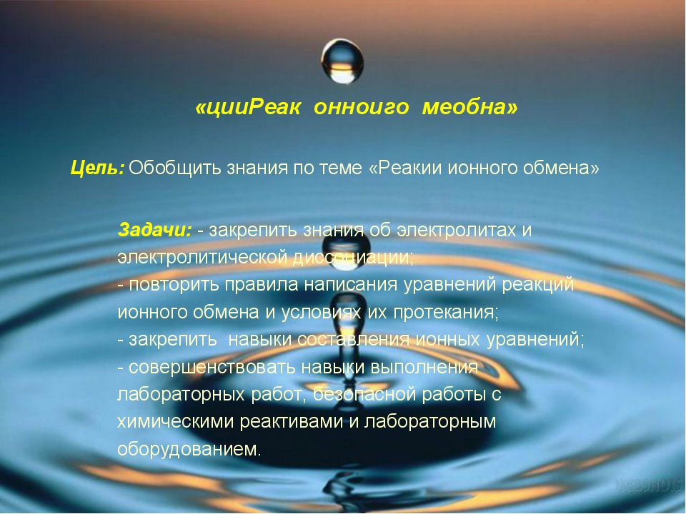 «цииРеак онноиго меобна» Цель: Обобщить знания по теме «Реакии ионного обмена...