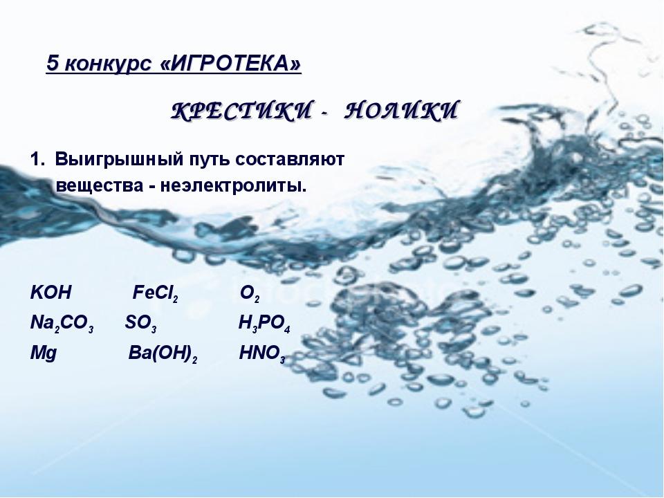 Выигрышный путь составляют вещества - неэлектролиты. KOH FeCl2 O2 Na2CO3 SO3...