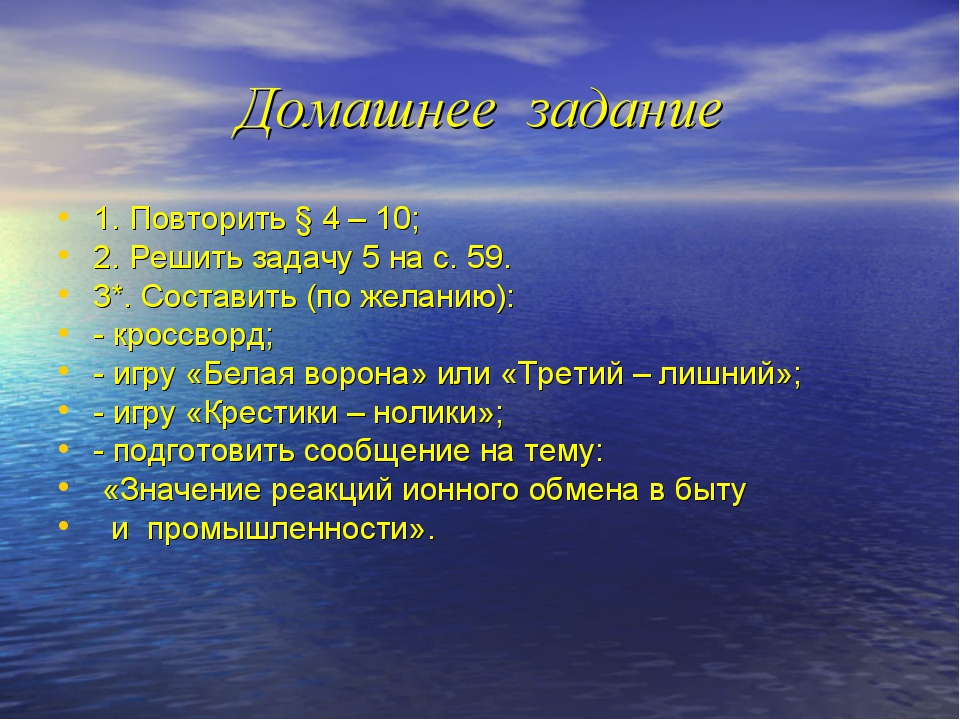 Домашнее задание 1. Повторить § 4 – 10; 2. Решить задачу 5 на с. 59. 3*. Сост...