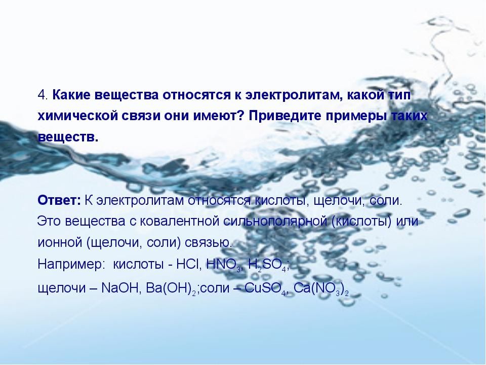 4. Какие вещества относятся к электролитам, какой тип химической связи они им...