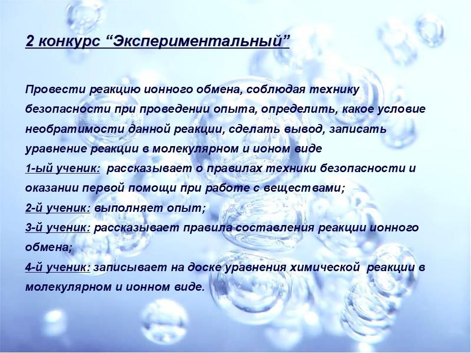 """2 конкурс """"Экспериментальный"""" Провести реакцию ионного обмена, соблюдая техни..."""