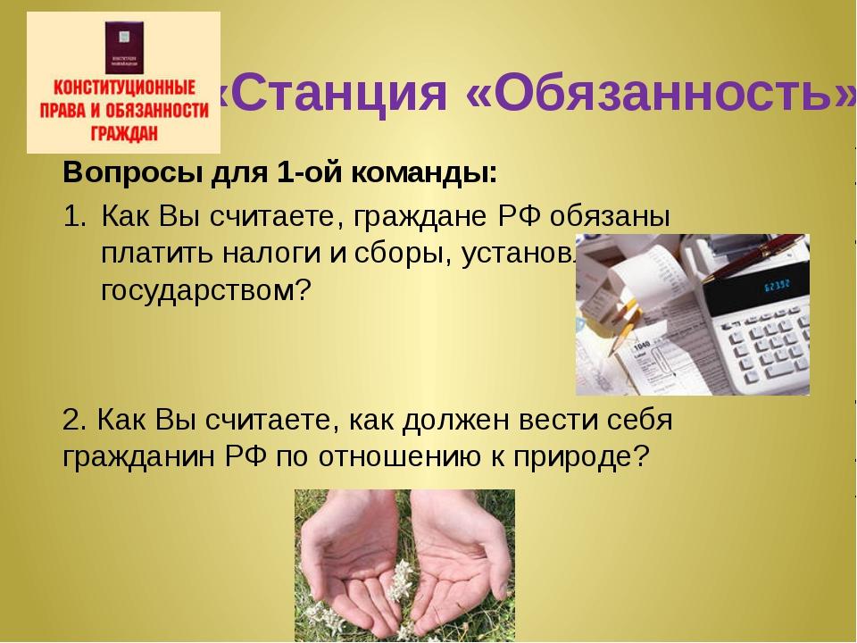 «Станция «Обязанность» Вопросы для 1-ой команды: Как Вы считаете, граждане РФ...