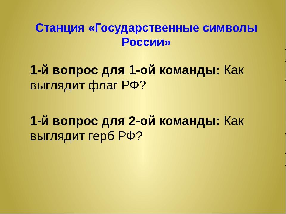 Станция «Государственные символы России» 1-й вопрос для 1-ой команды: Как выг...